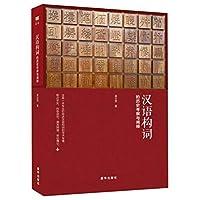 汉语构词的历史考察与阐释