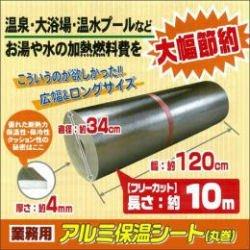 ユダ『業務用 アルミ保温シート 丸巻(20028)』