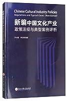 新编中国文化产业政策法规与典型案例评析