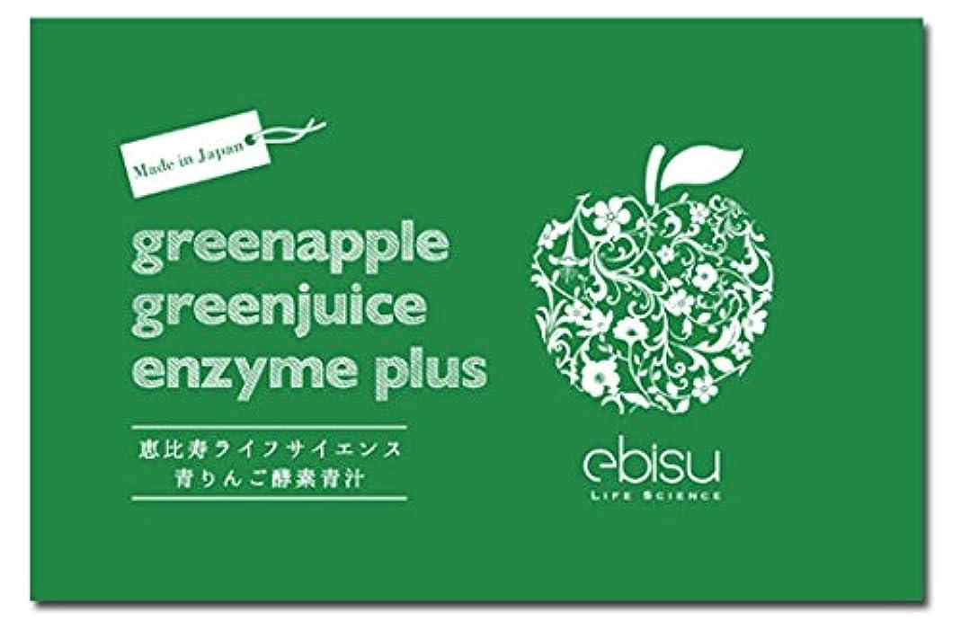 率直な約会計恵比寿ライフサイエンス 青りんご酵素 青汁 ファスティング ダイエット青汁 30包入