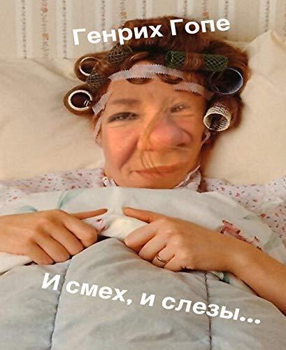 И смех, и слезы: Рассказы (Russian Edition)