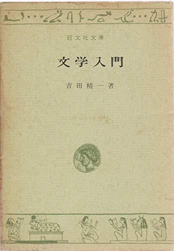 文学入門 (1966年) (旺文社文庫)