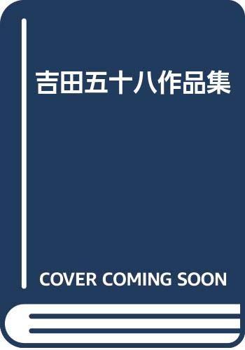 吉田五十八作品集の詳細を見る