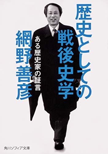 歴史としての戦後史学 ある歴史家の証言 (角川ソフィア文庫)