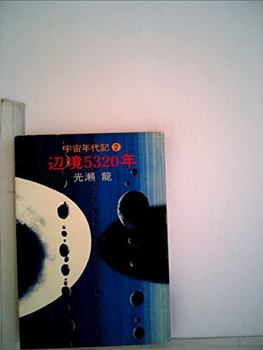 辺境5320年―宇宙年代記2 (ハヤカワ文庫 JA 59 宇宙年代記 2)