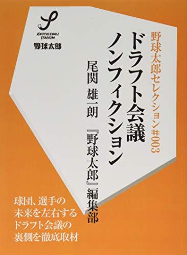 ドラフト会議ノンフィクション (野球太郎セレクション) - 尾関雄一朗, 『野球太郎』編集部