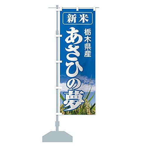 新米・栃木県産・あさひの夢 のぼり旗 サイズ選べます(ハーフ30x90cm 左チチ)