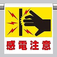 ワンタッチ取付標識 感電注意 単管パイプ 品番:341-55