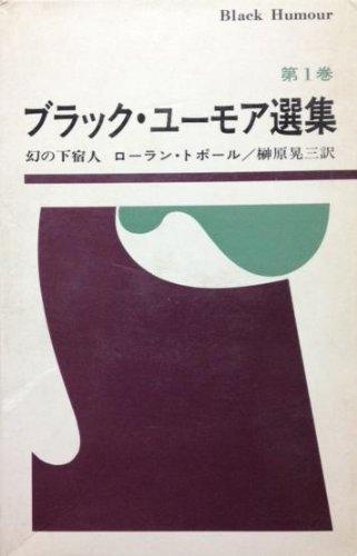 ブラック・ユーモア選集〈1〉幻の下宿人