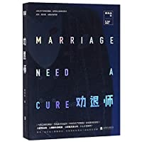Marriage Need a Cure (Chinese Edition)