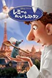 Ratatouille – japanisch Film Poster Plakat Drucken Bild -