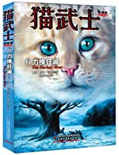 Cat Warrior 6: The Darkest Hour - Revised Ed (Chinese Only) (Chinese Edition)