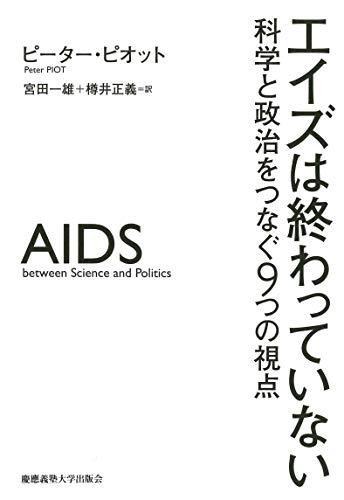 エイズは終わっていない:科学と政治をつなぐ9つの視点