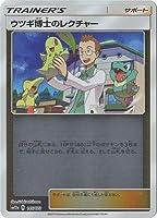 ポケモンカードゲーム PK-SM12a-145 ウツギ博士のレクチャー(キラ)