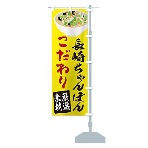 長崎ちゃんぽん のぼり旗 サイズ選べます(ジャンボ90x270cm 右チチ)