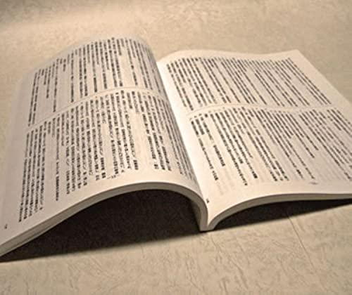 日本外史: The History of Japan: The Traditional Chinese and English Edition (Traditional Chinese Edition)