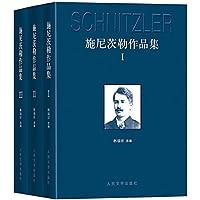 施尼茨勒作品集(1-3卷)