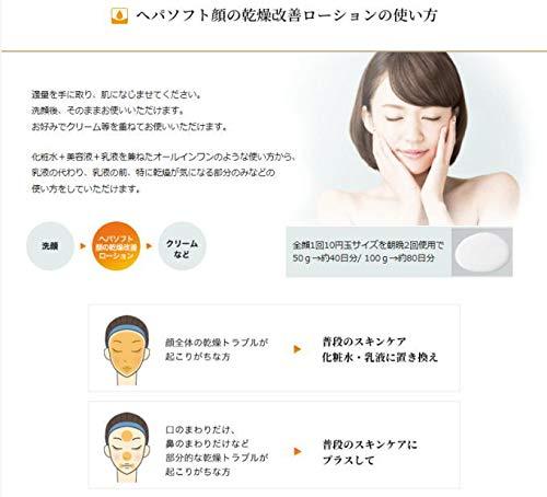 ヘパソフト薬用顔ローション100g(医薬部外品)3個