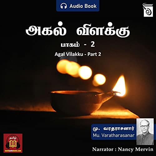 Agal Vilakku, Part 2 [Akal Lamp, Part 2] cover art