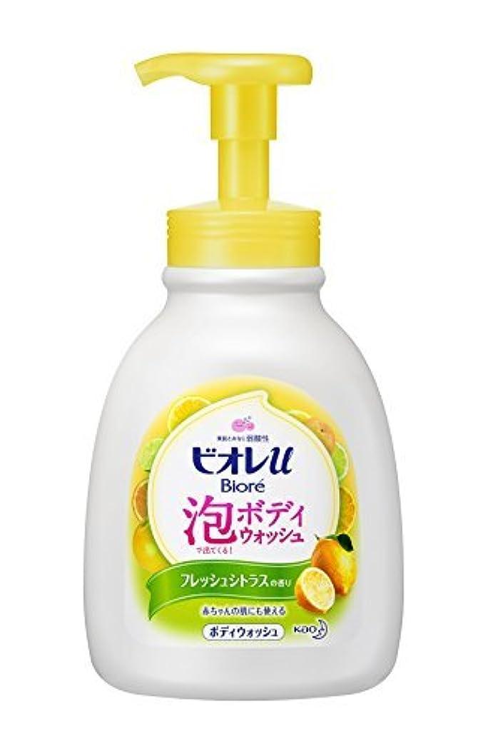 考える溝従順花王 ビオレu 泡で出てくるボディウォッシュ フレッシュシトラスの香り ポンプ 600ml × 9個セット