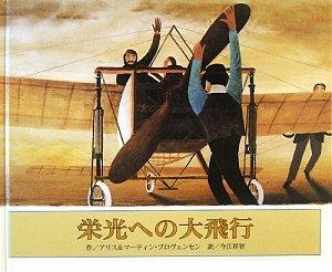 栄光への大飛行