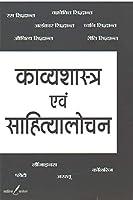 Kavyashastra Avam sahitya locahn