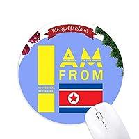 私は北朝鮮から クリスマスツリーの滑り止めゴム形のマウスパッド