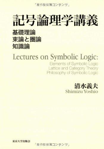 記号論理学講義: 基礎理論 束論と圏論 知識論