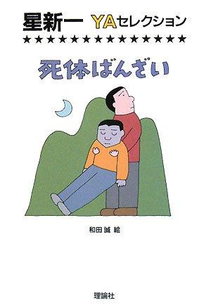 死体ばんざい (星新一YAセレクション)