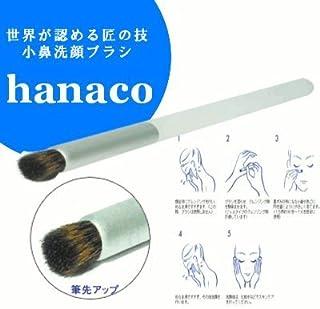 小鼻ブラシ hanaco ハナコ