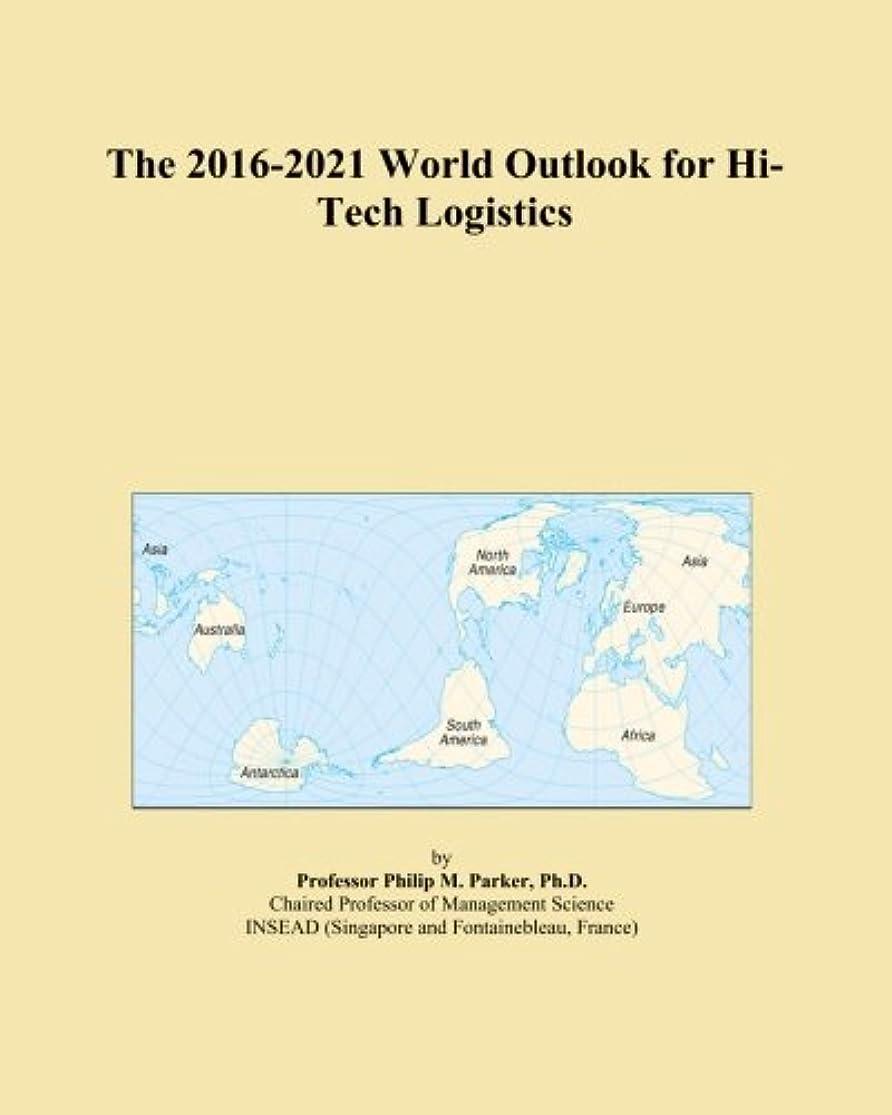 イサカ洗うイソギンチャクThe 2016-2021 World Outlook for Hi-Tech Logistics