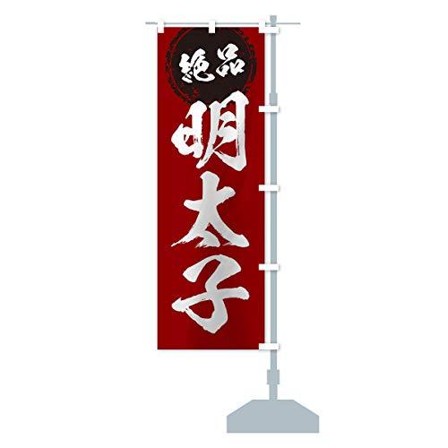 明太子 のぼり旗 サイズ選べます(ショート60x150cm 右チチ)
