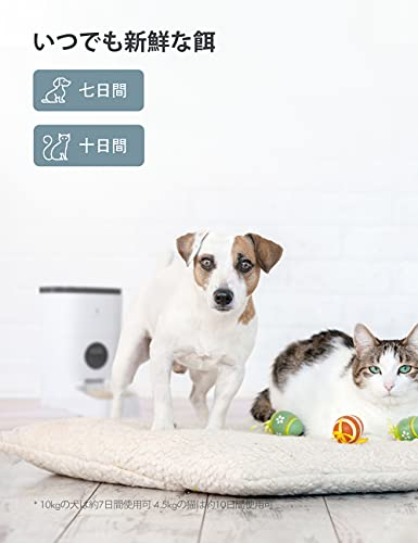 PETLIBRO自動給餌器猫中小型犬用自動餌やり器4L大容量手動給餌可録音可タイマー式定時定量1日4食2WAY給電清潔便利ホワイト