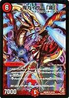 デュエルマスターズ 【鬼カイザー「滅」 】【スーパーレア】 DMX08-S4-SR ≪激熱!ガチンコBEST≫