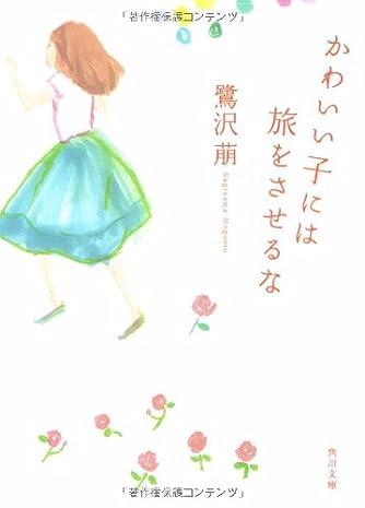 かわいい子には旅をさせるな (角川文庫)