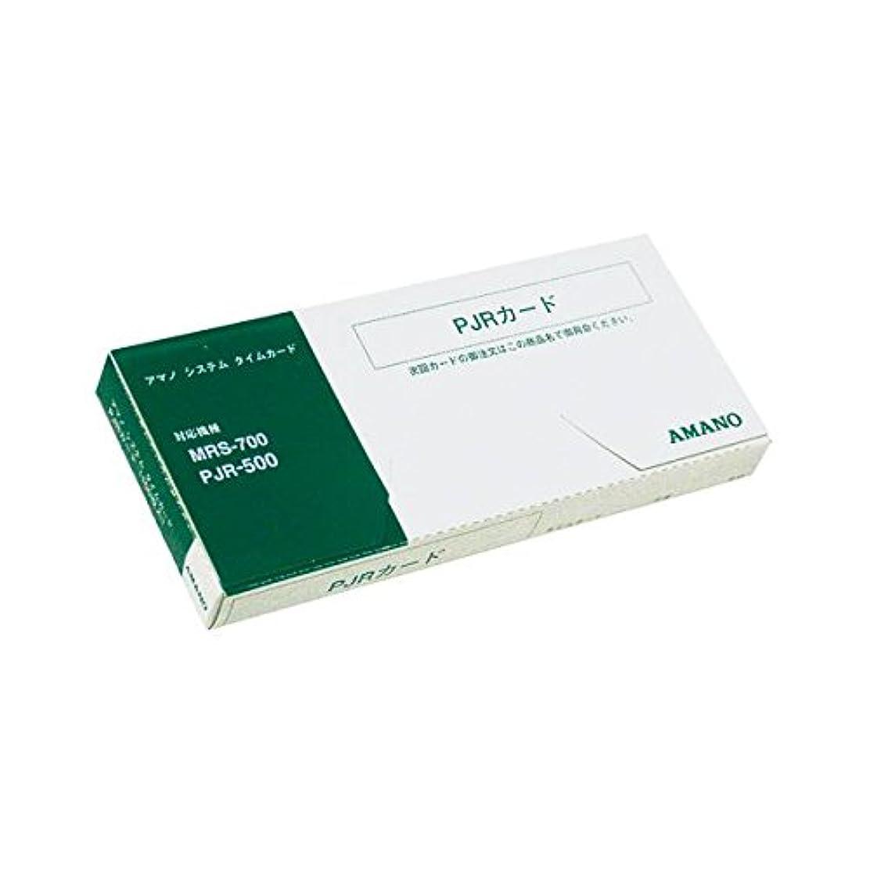 怒って大脳ディーラー(業務用セット) アマノ タイムカード PJRカード 1箱入 〔×3セット〕
