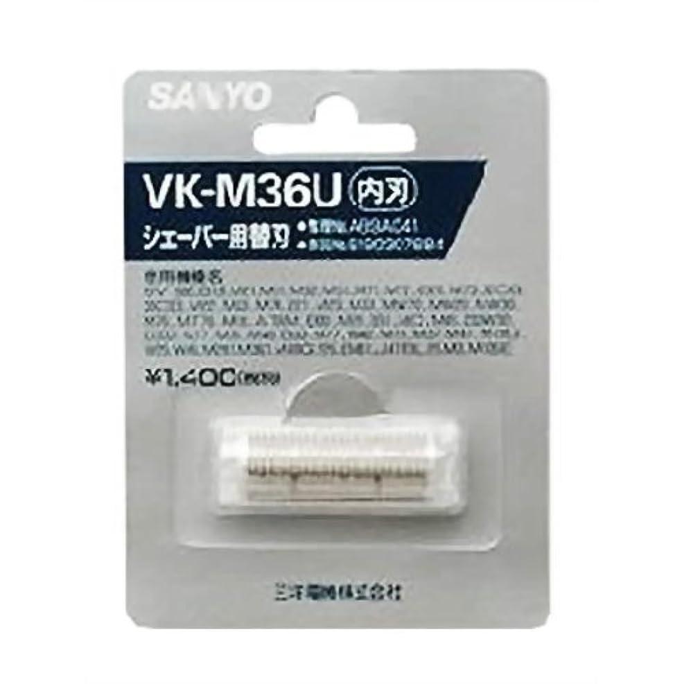 太鼓腹振幅勇敢なSANYO シェーバー用替刃 内刃 KA-VK-M36U