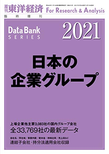 日本の企業グループ2021年版[雑誌]: 週刊東洋経済臨時増刊