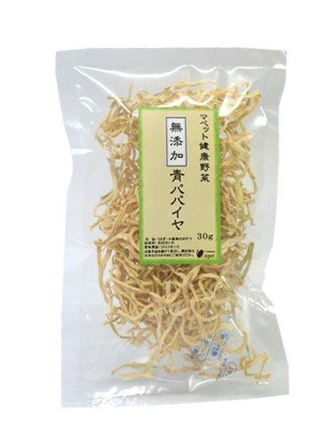 マペット健康野菜 無添加 青パパイヤ 30g (うさぎ・モルモットなどのおやつ)