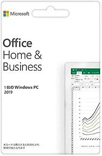 Office Home & Business 2019(永続版)|カード版|Windows10|PC1台