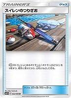 ポケモンカードゲーム PK-SM11b-042 スイレンのつりざお U