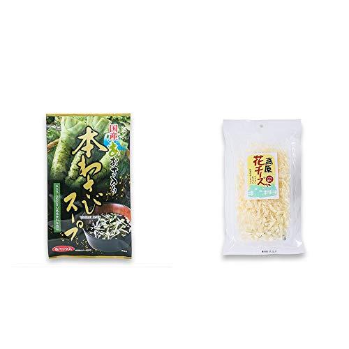 [2点セット] 国産あおさ入り 本わさびスープ(6袋)・高原の花チーズ(56g)