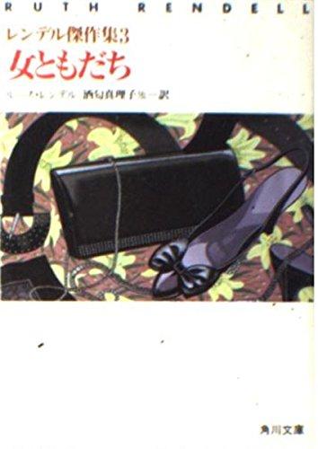 レンデル傑作集〈3〉女ともだち (角川文庫)の詳細を見る