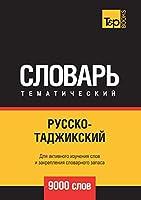 Русско-таджикский тематический словарь 9000 &#
