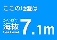 TRUSCO(トラスコ) 海抜ステッカー 7.1m (2枚入) TKBS-71