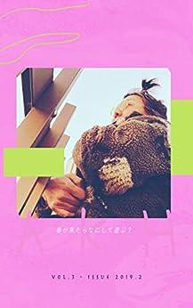 [オヤトコ発信所]の歩く花 Vol.3 春が来たらなにして遊ぶ?