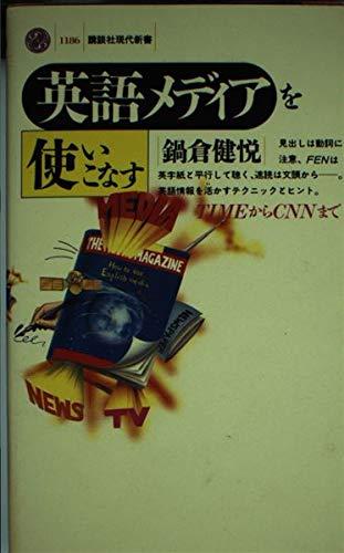 英語メディアを使いこなす―TIMEからCNNまで (講談社現代新書)の詳細を見る