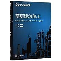 高层建筑施工(高等教育土建类专业规划教材)/卓越工程师系列