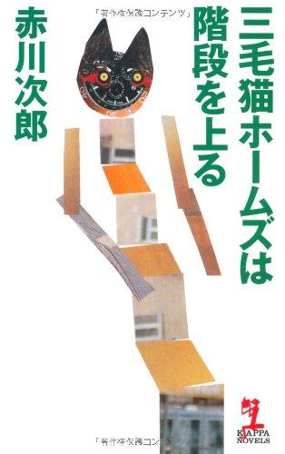 三毛猫ホームズは階段を上る (カッパ・ノベルス)
