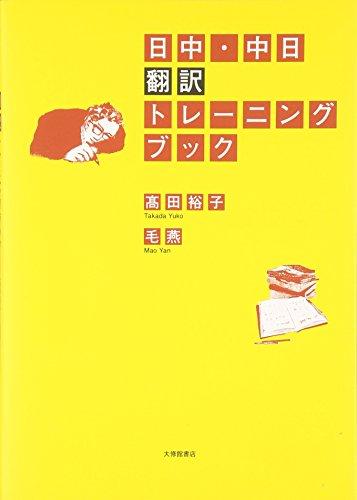 日中・中日翻訳トレーニングブック